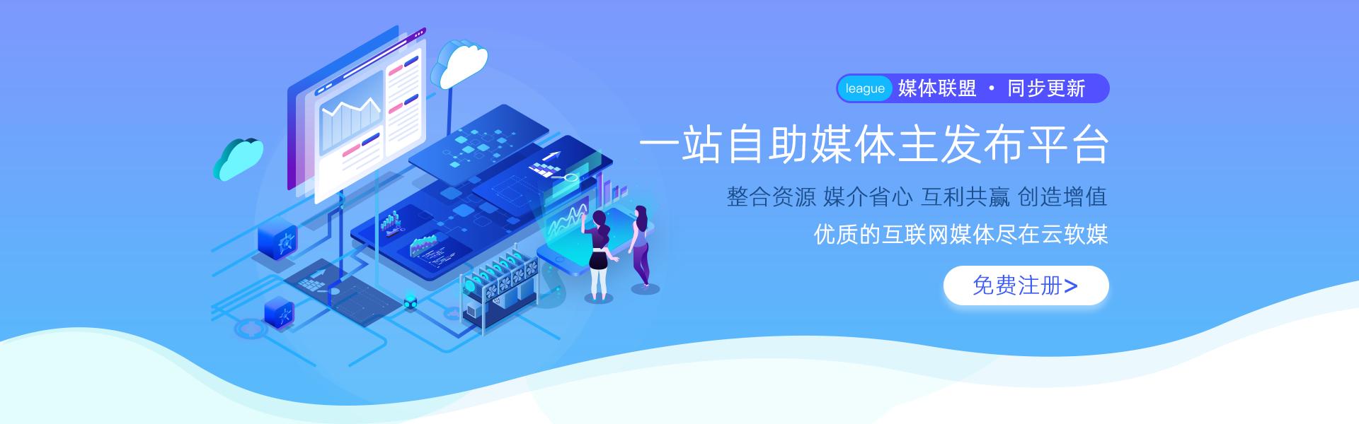 云软媒媒介平台